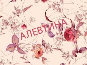 Алевтина.Фото Анна Боярчук