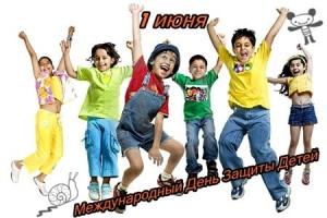 Международный день защиты детей. Фото Анна Боярчук