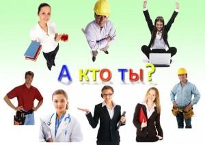 Твоя профессия. Фото с сайта sch948.edusite.ru