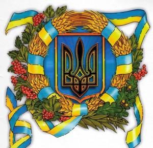 Герб Украины. Фото с сайта xrest.ru