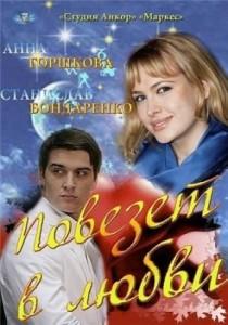 Анна Горшкова и Станислав Бондаренко. Фото с сайта kino-teatr.ru