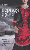 Верная жена. Фото с сайта ratings.7ya.ru