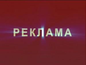 День работников рекламы в России. Фото с сайта spletnik.ru