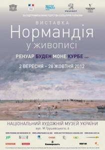 Нормандия в живописи. Фото с сайта vyhodnoj.kiev.ua